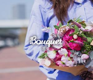 bouquet 花束