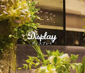 Display ディスプレイ
