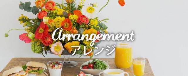 arrengement アレンジ
