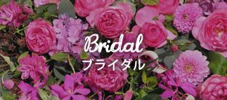 Bridal ブライダル