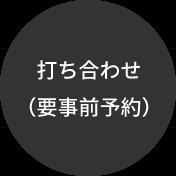 打ち合わせ→お見積り提出