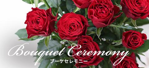 ブーケセレモニー Bouquet Ceremony