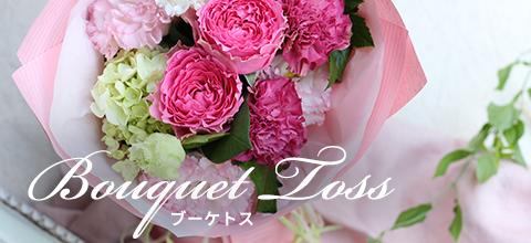 ブーケトス Bouquet Toss