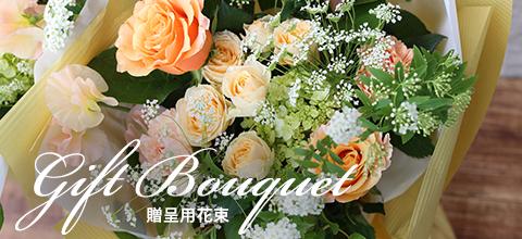 贈呈用花束 Gift Bouquet