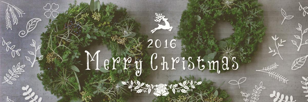 2016クリスマス特集