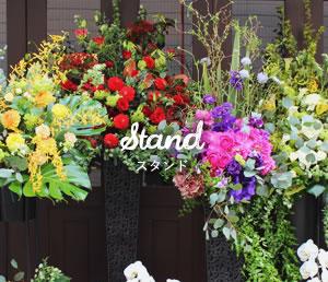 stand スタンド