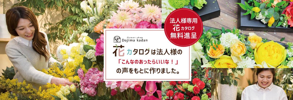花カタログ