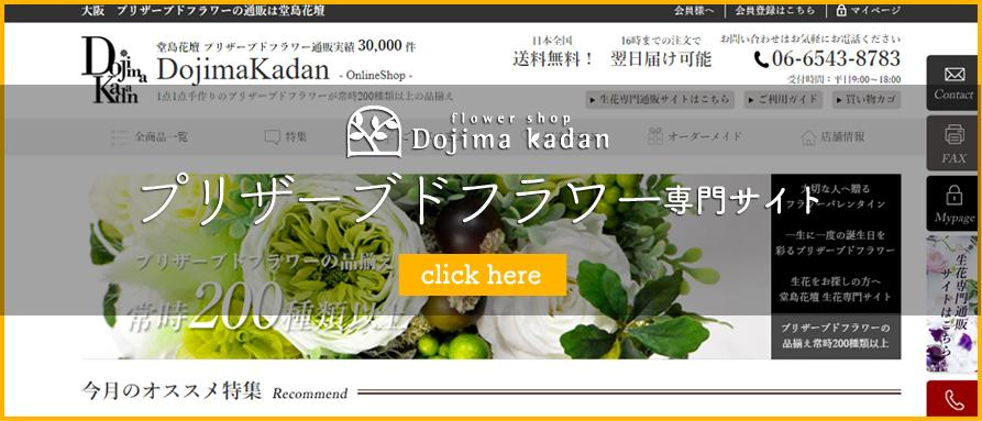 プリザーブドフラワー専門サイト フルールドゥマカロン