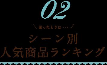 02シーン別人気商品ランキング