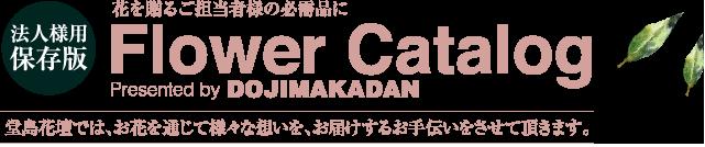 Flower Catalog