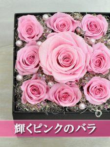 ピンクのプリザーブドフラワーのバラのボックスフラワー