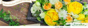 オリジナルボックス 大阪の花屋なら堂島花壇